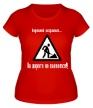 Женская футболка «Хороший асфальт на дороге не валяется!» - Фото 1