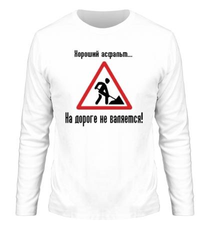 Мужской лонгслив «Хороший асфальт на дороге не валяется!»