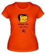 Женская футболка «Хорошо там, где есть я!» - Фото 1
