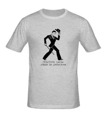 Мужская футболка «Спешу за сапогами»