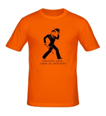 Мужская футболка Спешу за сапогами