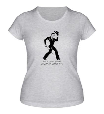 Женская футболка «Спешу за сапогами»