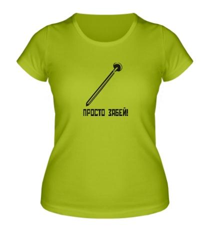 Женская футболка Просто забей
