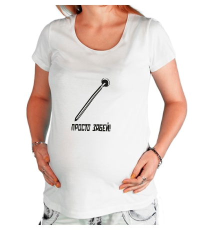Футболка для беременной Просто забей
