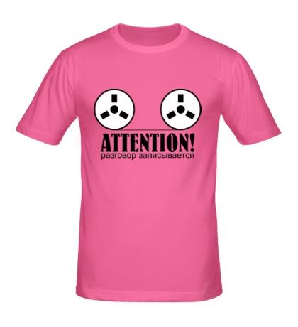 Мужская футболка «Разговор записывается»