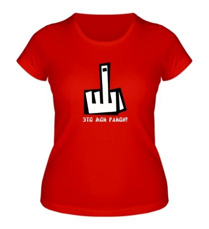 Женская футболка Это мой район