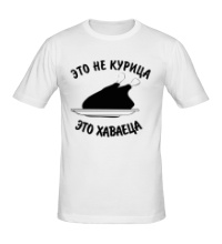 Мужская футболка Это не курица, это хаваеца
