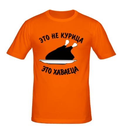 Мужская футболка «Это не курица, это хаваеца»
