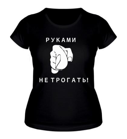 Женская футболка Руками не трогать