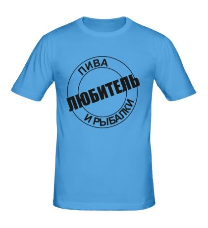 Мужская футболка «Любитель рыбалки и пива»