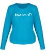 Женский лонгслив «Nahooy» - Фото 1