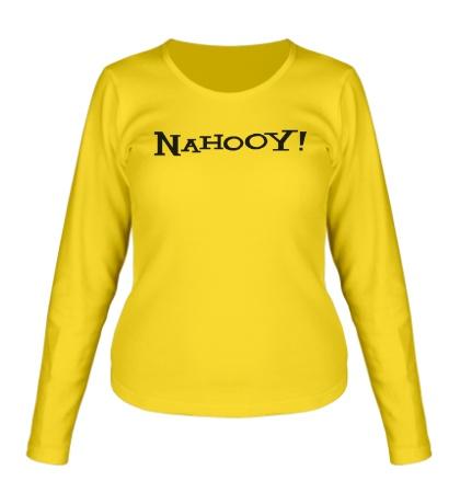 Женский лонгслив Nahooy