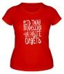 Женская футболка «Есть такая профессия, на работе сидеть» - Фото 1