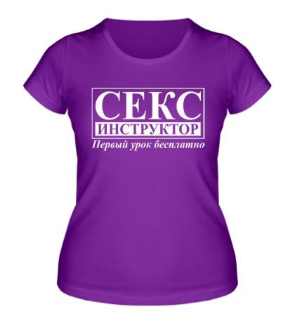 Женская футболка «Секс инструктор»