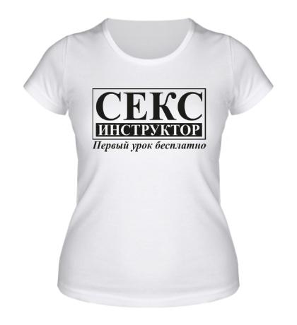 Женская футболка Секс инструктор