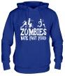Толстовка с капюшоном «Zombies hate fast food» - Фото 1