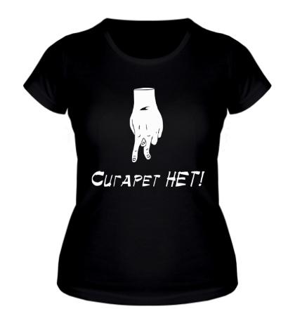 Женская футболка Сигарет нет
