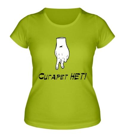 Женская футболка «Сигарет нет»