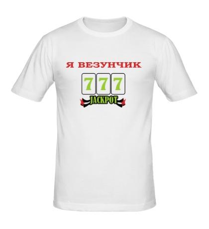 Мужская футболка «Я везунчик»
