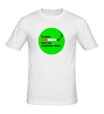 Мужская футболка Сигарета помогает скоротать жизнь