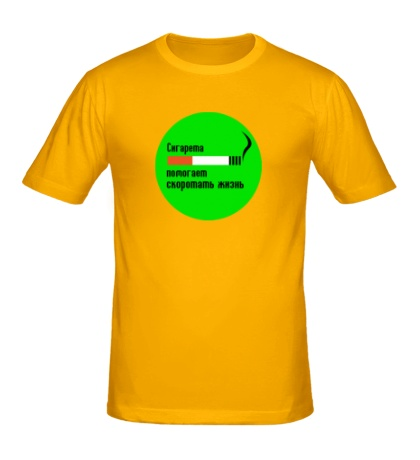 Мужская футболка «Сигарета помогает скоротать жизнь»