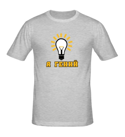 Мужская футболка Я гений