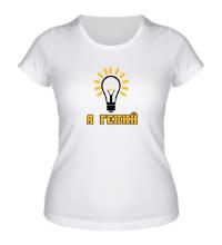 Женская футболка Я гений