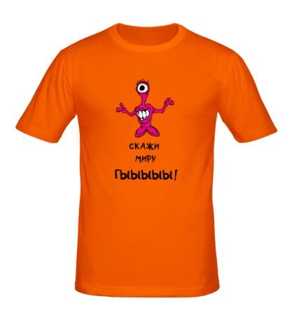 Мужская футболка Скажи миру Гыыы!