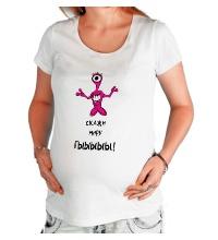 Футболка для беременной Скажи миру Гыыы!