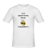 Мужская футболка Я за любой кипиш кроме голодовки