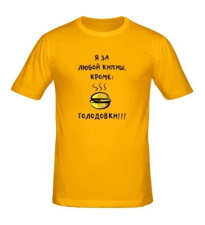 Мужская футболка «Я за любой кипиш кроме голодовки»