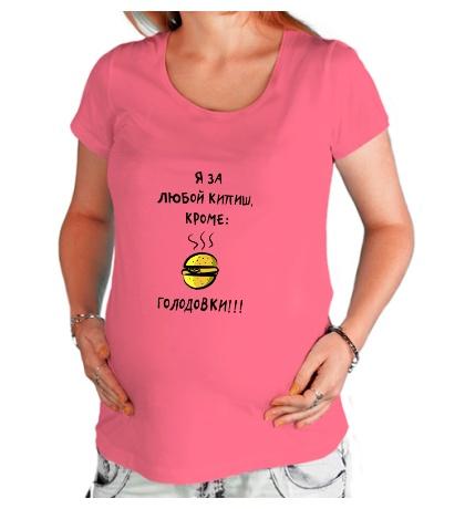 Футболка для беременной «Я за любой кипиш кроме голодовки»