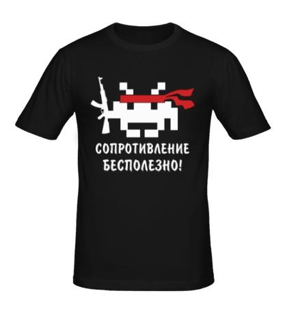 Мужская футболка Сопротивление бесполезно