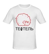 Мужская футболка Тефтель