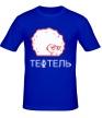 Мужская футболка «Тефтель» - Фото 1
