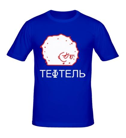 Мужская футболка «Тефтель»