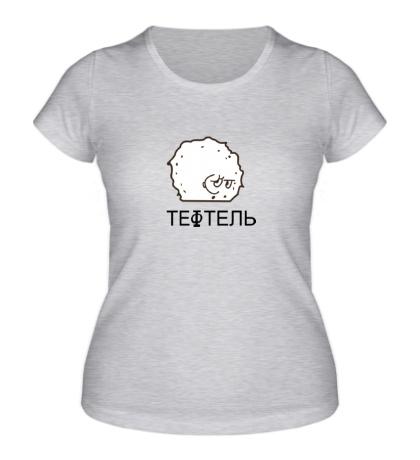 Женская футболка «Тефтель»