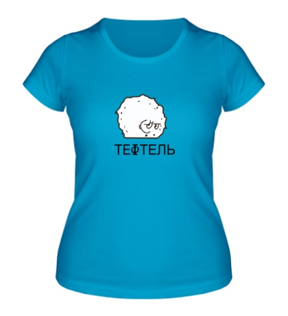Женская футболка Тефтель