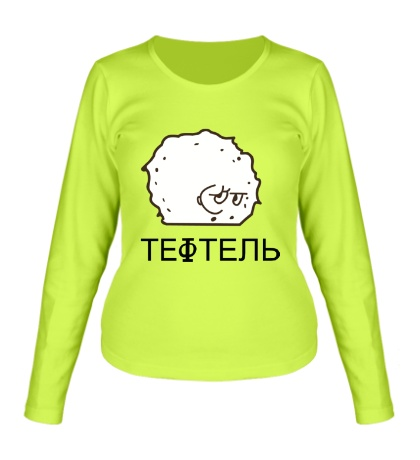 Женский лонгслив Тефтель