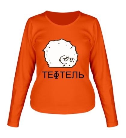 Женский лонгслив «Тефтель»