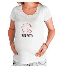 Футболка для беременной Тефтель