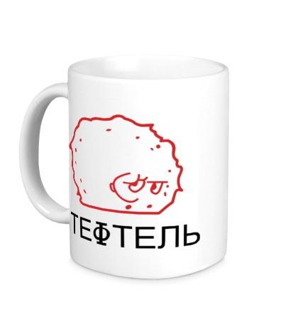 Керамическая кружка «Тефтель»