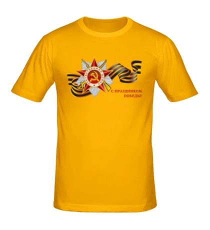 Мужская футболка С праздником победы