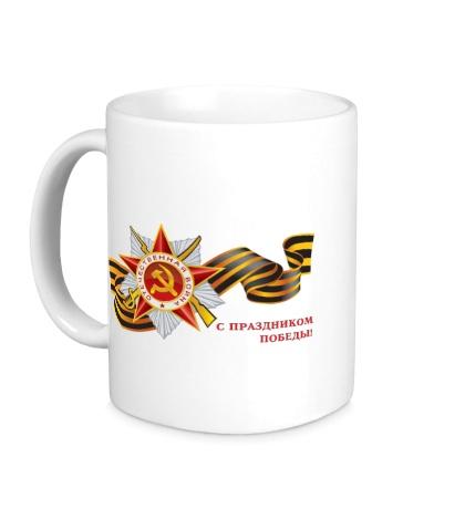 Керамическая кружка «С праздником победы»