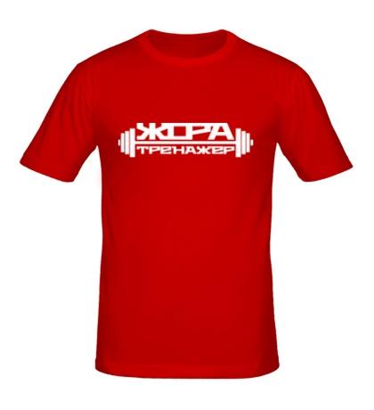 Мужская футболка Жора Тренажёр