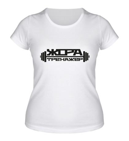 Женская футболка Жора Тренажёр