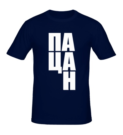 Мужская футболка Пацан