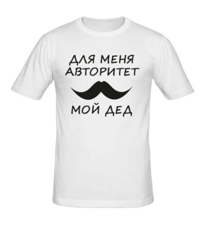 Мужская футболка Авторитет мой дед
