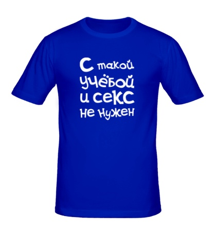 Мужская футболка С такой учёбой cекс не нужен