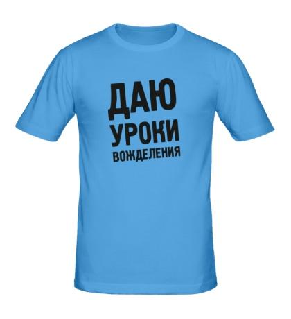Мужская футболка Даю уроки вожделения